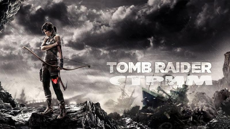 Tomb Raider | 2013 | Приключения Лариски Крофт 😎😀👍