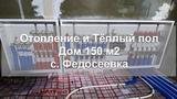 Отопление, Тёплый пол в доме 150 м2 с. Федосеевка Старооскольский р-н