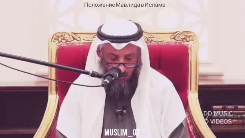 Хукм ( положение ) Мавлида в Исламе.