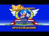 Прохождение Sonic-if-genesis (5 багов!)