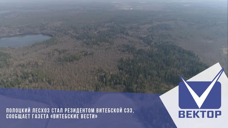 Полоцкий лесхоз стал 47-м резидентом витебской СЭЗ