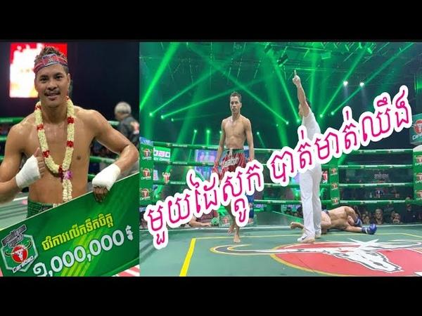 មួយដៃផ្លោងដល់ខ្សែសង្វៀន,ឡៅ ចន្រ្ទា Vsថៃ, Lao Chantr