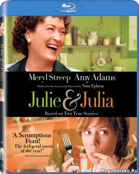 Джули и Джулия: Готовим счастье по рецепту / Julie & Julia (2009/BDRip/HDRip)