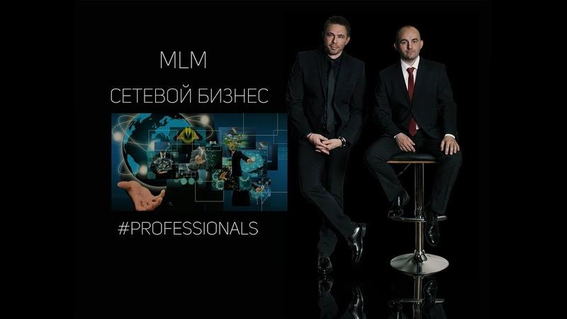 Сетевой маркетинг MLM бизнес Инна Вишневская