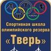 Спортивная школа олимпийского резерва «Тверь»