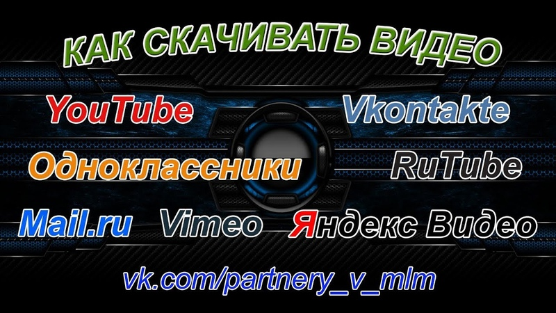 КАК СКАЧАТЬ ВИДЕО С YouTube Vkontakte Odnoklassniki Mail RU Rutube Vimeo YandexVideo