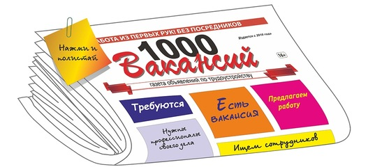 Онлайн газета работа для вас казань форекс отзывы в россии