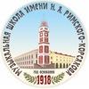 Музыкальная школа им. Римского-Корсакова