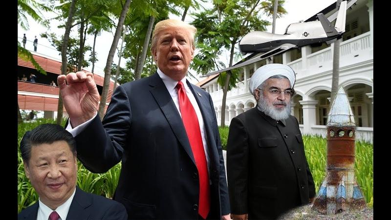 Трамп, Иран и сбитый беспилотник MQ-4C Triton. Планы США.