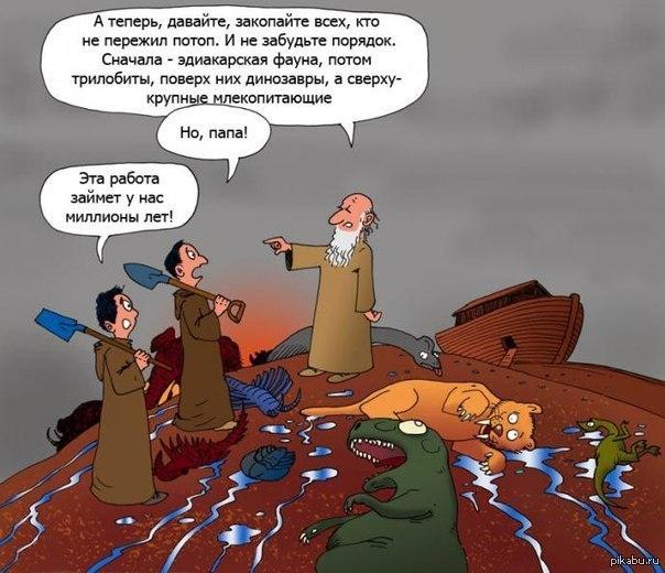 Конец декабря 3268 года до н. э. Где-то в предгорье Арарата...