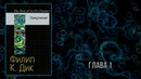 Филип Дик - Помутнение Аудиокнига