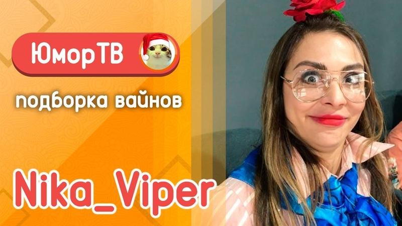 Ника Вайпер [Nika_Viper] - Подборка вайнов 7