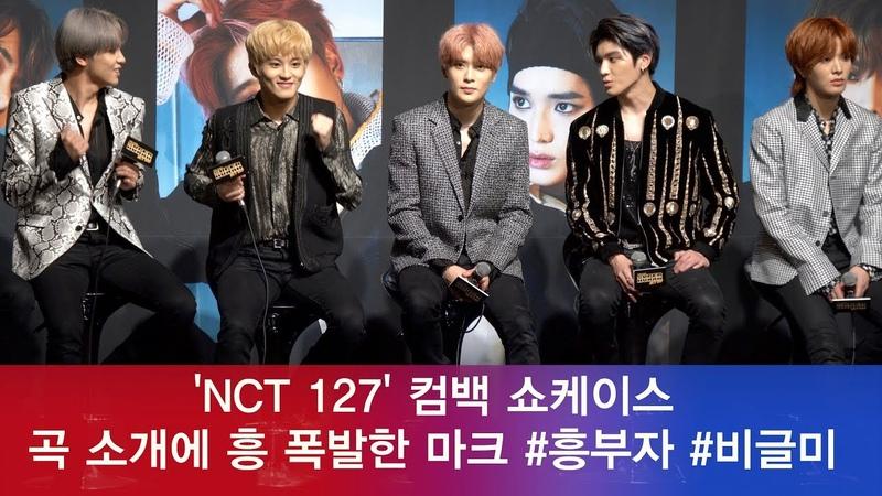 'NCT 127' 컴백 쇼케이스, 새 앨범 'SUPER HUMAN' 곡 소개에 흥 폭발한 마크 흥부자 비글미