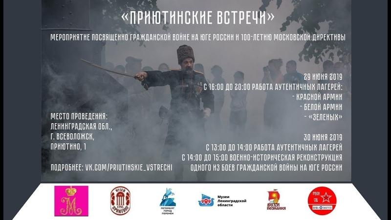 Приютинские встречи Реконструкция Гражданской войны на юге России 100 летие Московской директивы