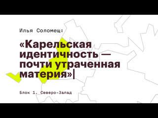 Карелия, местный взгляд –– Илья Соломещ