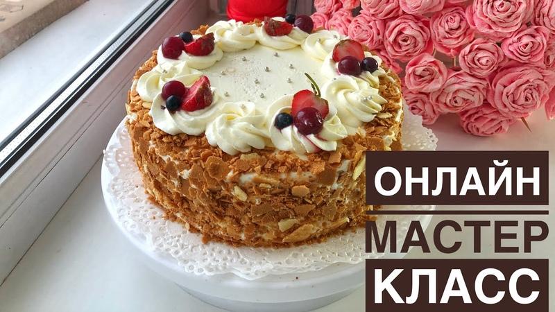 Молочная девочка Сүтті қыз торты Казакша рецепт