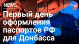 Прощай Украина первый день оформления паспортов РФ для Донбасса