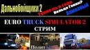 Euro Truck Simulator 2 Геймпад XboX 360Дальнобойщики 2