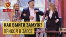Как выйти замуж: прикол в ЗАГСе — Дизель Шоу   ЮМОР ICTV