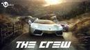 The Crew. Тачка на прокачку 3