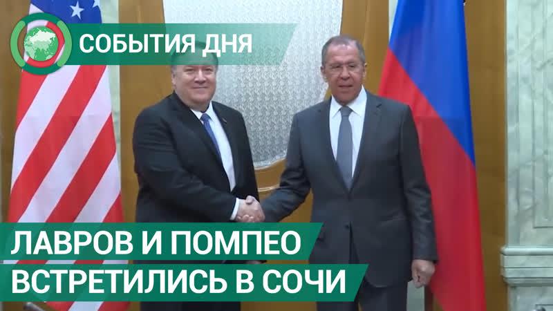 Встреча Лаврова и Помпео в Сочи. События дня. ФАН-ТВ