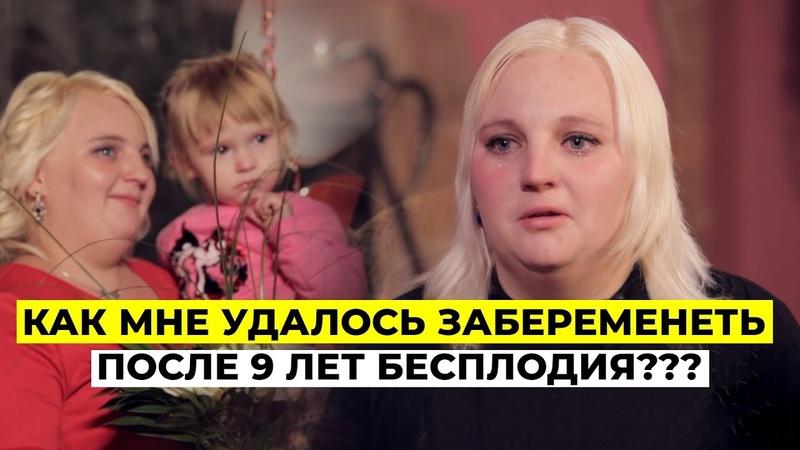 Как ей удалось забеременеть после 9 лет бесплодия