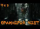 Resident Evil 2 biohazard Re2 Прохождение Леон А | Оранжерея NEST | 13