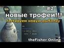 TheFisher Online КАК СОБРАТЬ УДОЧКУ И ЛОВИТЬ РЫБУ? [Стрим Обзор]
