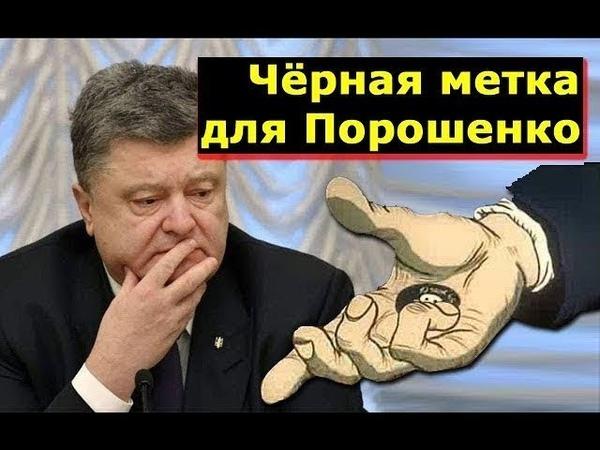 Лучше бы этого Порошенко не знать Украина coдpoгнyлacь от таких новостей Зеленский и Савченко