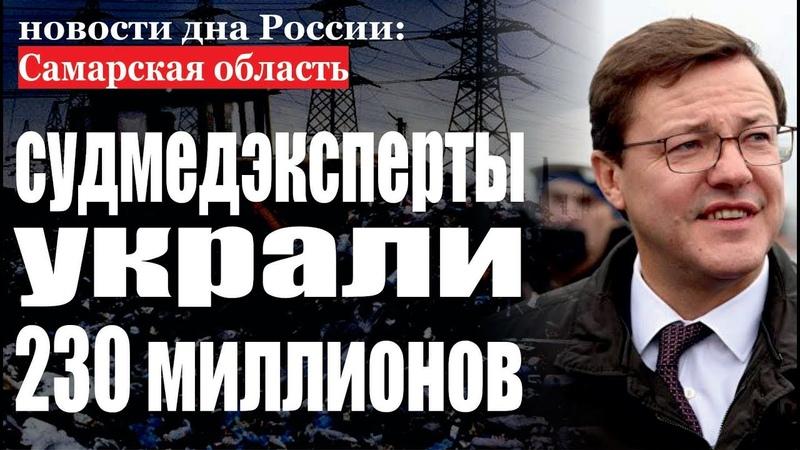 новости Самарской области. новости Самара сегодня . новости Тольятти сегодня 2019
