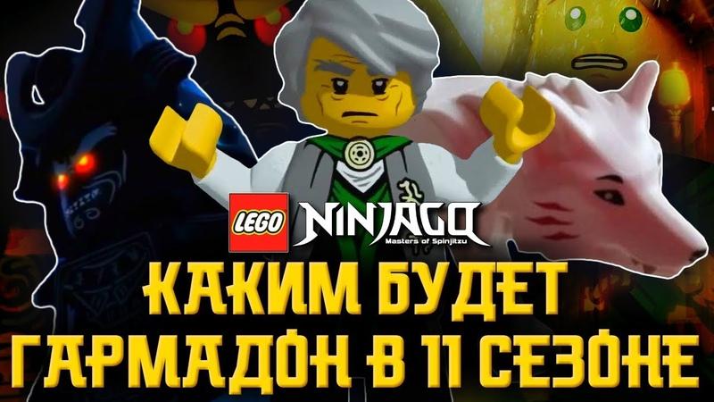 LEGO Ninjago Каким будет Гармадон в 11 сезоне [Теория Добрый Гармадон в Ниндзяго]