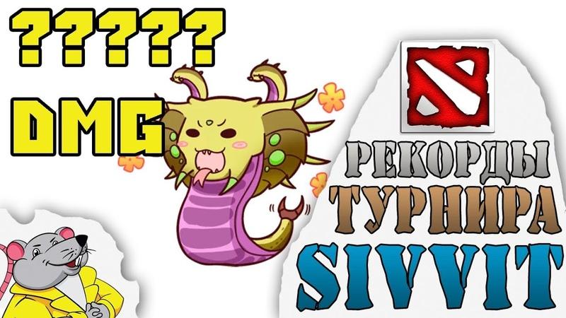 Рекорды турнира по DOTA 2 SIVVIT. Самый большой урон на Венике.