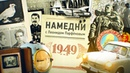 НАМЕДНИ 1949 ГДР и ФРГ Советский атом АН 2 и КВН 49 Сталин 70 Кубанские казаки