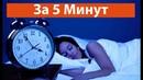 Настрой на Спокойный сон 🌜за 5 минут. Скачать MP3 и текст.