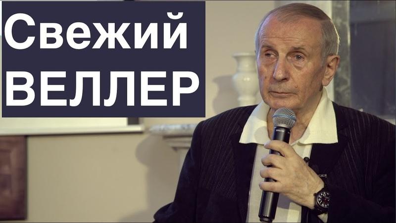 НАС СЪЕДЯТ ХИЩНЫЕ ВЕЩИ ВЕКА Михаил Веллер 20 03 2019