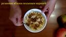 это самые нежные,мягкие,булочки узелки с творогом, с яблоком и корецей,просто тают во рту.