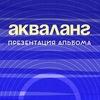 Акваланг, презентация альбома, Down Town (спб)