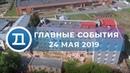 24.05.2019 Домодедово. Главные события
