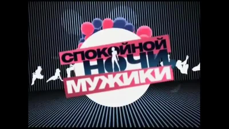 Заставка программы Спокойной ночи, мужики! (ДТВ, 2011)