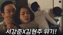 WATCHER(왓쳐) (경악♨) 인질 김현주 구하려다 송곳에 찔린 서강준?! WATCHER EP.3