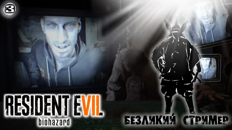 RESIDENT EVIL VII: BIOHAZARD ШУТОЧКИ ОТ ЛУКАСА 3
