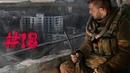 S.T.A.L.K.E.R Call of Pripyat SGM 18 (Битва с кровососами)