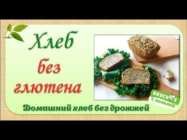 Хлеб без глютена. Домашний хлеб без дрожжей.
