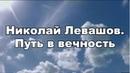 Николай Левашов Путь в вечность