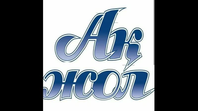 Компания Акжол