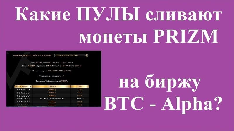 Какие пулы сливают на биржу ВТС_Alpha, чтобы обрушить курс монеты PRIZM