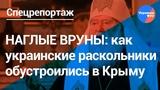 Как украинские раскольники обустроились в Крыму
