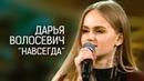 Дарья Волосевич - Навсегда (Премьера) -