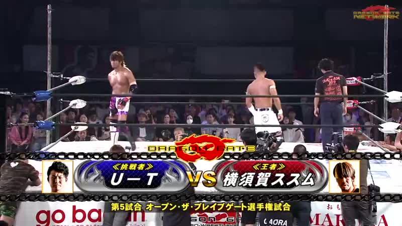Susumu Yokosuka (c) vs. U-T