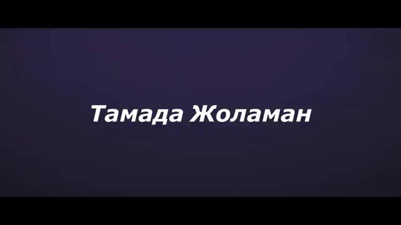 Видео ролик от Фархата